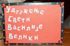 "Humanitarni koncert ""Veče ruskih romansi"" za ""Udruženje za pomoć deci i mladima sa smetnjama u razvoju Sveti Vasilije Veliki"""